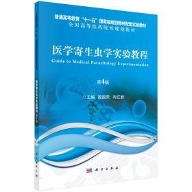 二手正版 医学寄生虫学实验教程 第4四版 殷国荣 科学出版社9787030577719