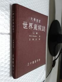 大学用书 世界气候志(上册)民国三十七年九月初版