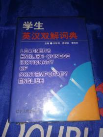 学生英汉双解词典(精装本原塑封未拆新书)