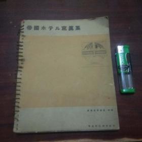 原版日文图册:建筑写真类聚别卷:帝国木**写真集(24开老建筑照片图册)(昭和12年即1937年初版初印)(孤本)