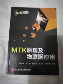 MTK原理及物联网应用