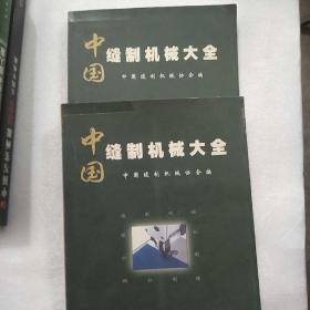 中国缝制机械大全(全两册)