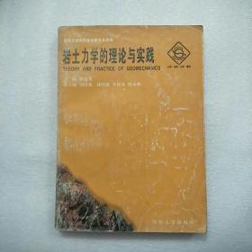 岩土力学的理论与实践