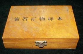 岩石矿物标本盒