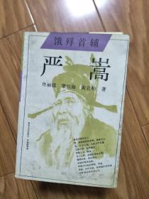正版《饿殍首辅——严嵩》 经典严嵩传记!