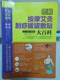 大彩生活读库:图解按摩艾灸刮痧拔罐敷贴大百科