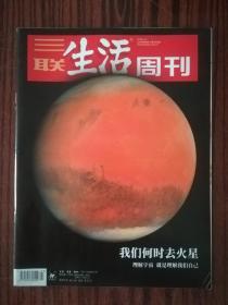 三联生活周刊2019-3