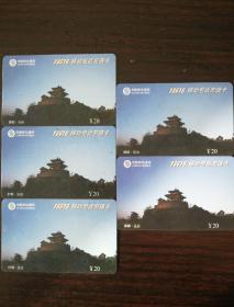 中国移动通信18618移动电话充值卡¥20   邯郸丛台