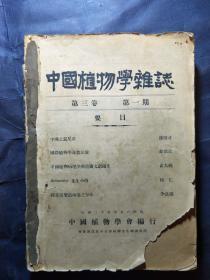 中国植物学杂志(第三卷1--4期,民国二十五年五月)合订本