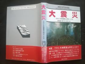 大震灾 (16开精装)
