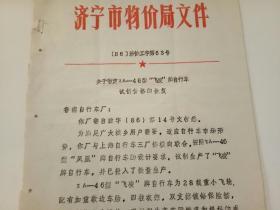 """1986年关于暂定ZA-46型""""飞凌""""牌自行车试销价格的批复"""