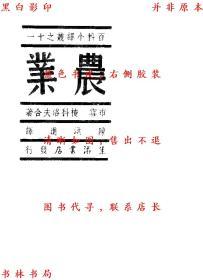 农业-布雪 梭科洛夫合著 陈洪进译-民国生活书店刊本(复印本)