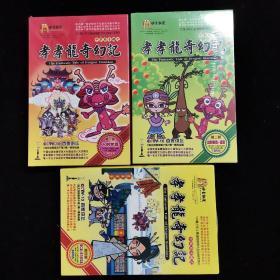 DVD光盘 孝孝龙奇幻记第124部缺第3部不全 15dvd塑料盒装未拆封