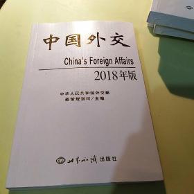 中国外交2018版