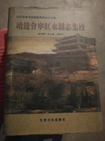 靖远会宁红水县志集校