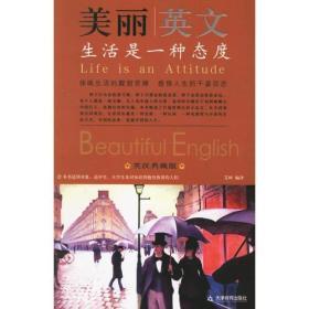 美丽英文生活是一种态度