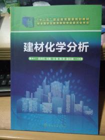 建材化学分析/高职高专规划教材