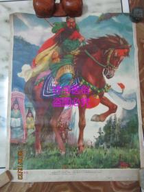 年画:千里走单骑——丁百林作,天津人民出版社