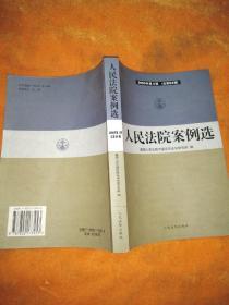 人民法院案例选.2005年第4辑(总第54辑)