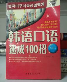 韩语口语速成100招