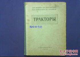 俄语 ТРАКТОРЫ 拖拉机 1954 精装