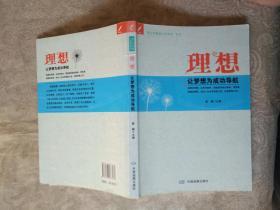 《理想让梦想为成功导航》杨红樱签名本,作者出版社、年代品相详情见图!铁橱东1--3