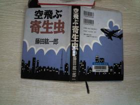 日文书  32开精装  32号