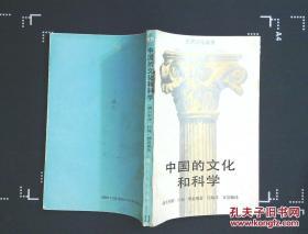 世界文化丛书:中国的文化和科学