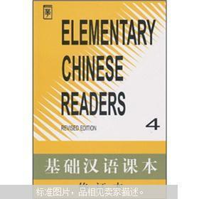 基础汉语课本4(修订本)