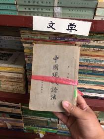 (中华民国32年)《中国现代语法》(上,下册)(馆藏)
