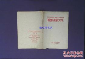 四批推行的简化汉字表 1959年一版
