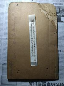 培远堂手札节存(同治壬申1872刻本)三卷一册全,品如图,不缺字