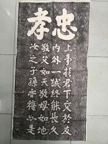 文天祥题岳飞碑文 八十年代手工拓片 四尺整张包老包真