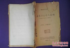 世界族名译名手册 三 世界族名俄汉对照表