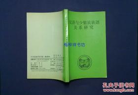 汉语与少数民族语关系研究 1990年增刊