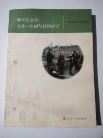 城市社会学:文化-空间与结构研究