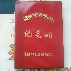 36开日记本。纪念册〈青少年三结合教育工作会议〉
