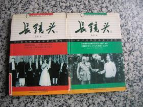 长镜头上下册--20世纪世界百年重大事件