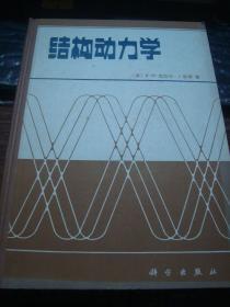 结构动力学(硬精装)1981年一版二印,仅印6250册