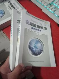 全球智慧城市精选案例集(美洲卷 上下册)内页干净