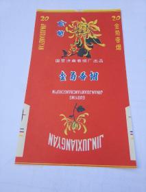 烟标金菊香烟——国营济南卷烟厂出品  p01-3