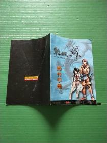 龙族操作手册(是书没有光盘)