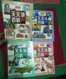 图画本 -天天小百科--硬精装16开--4册合售
