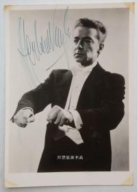 卡拉扬签名照片1955年原版银盐老照片保真