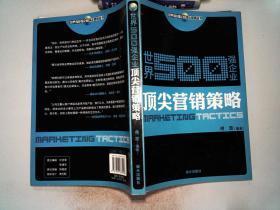 世界500强企业顶尖营销策略-