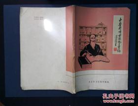中医科研方法论文汇编
