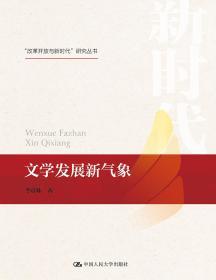 """文学发展新气象(""""改革开放与新时代""""研究丛书)"""