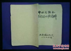 中西医结合治疗冠心病资料 天津市南开医院 1973年 铅印本 病例临床体会、疗效观察、分析、预防 发病率调查报告