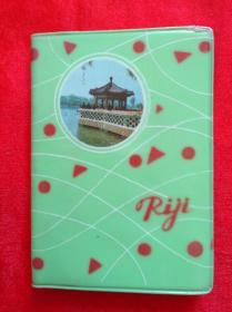 80年代老塑料日记本  Riji  64开100页  北京制本总厂一分厂