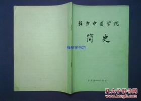 北京中医学院简史 1956-1986